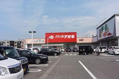 クスリのアオキ 赤田店の画像1