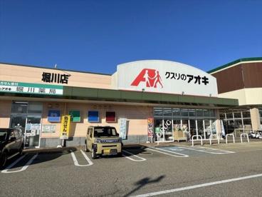 クスリのアオキ 堀川店の画像1