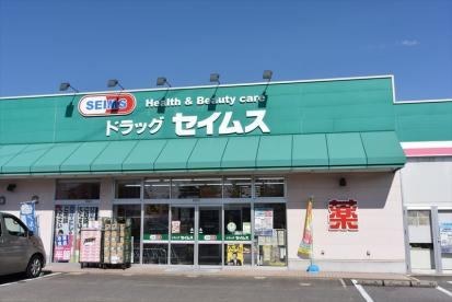 ドラッグセイムス富山黒瀬店の画像1