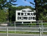 東京工学院大学 八王子キャンパス