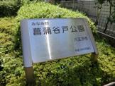 みなみ野菖蒲谷戸公園