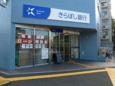 きらぼし銀行 武蔵野支店の画像1