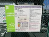 北野駅西 駐輪場