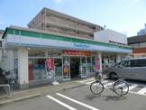ファミリーマート北野駅前通り店