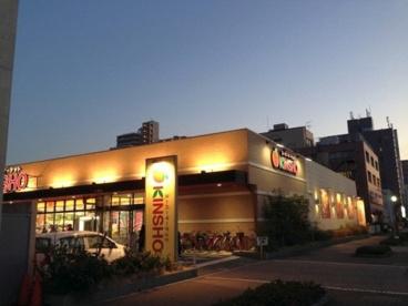スーパーマーケットKINSHO(近商) 大小路店の画像1