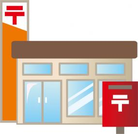 上山手郵便局の画像1