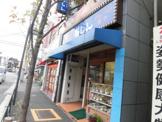 株式会社福しん 鷺ノ宮店