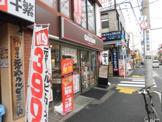 キッチンオリジン 鷺宮店