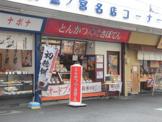 さぼてん デリカ鷺ノ宮店