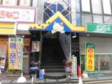 カラオケまねきねこ 鷺ノ宮北口店