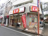 餃子の王将 野方店