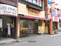 株式会社東京ひよ子中野店