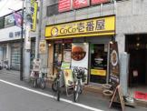 カレーハウスCoCo壱番屋 西武野方駅前店