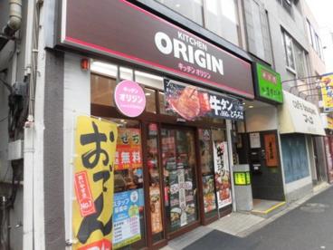 キッチンオリジン 新高円寺店の画像1