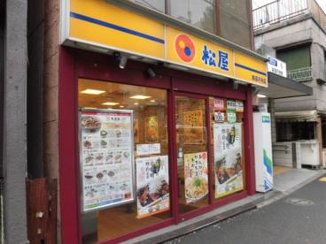松屋 新高円寺店の画像1