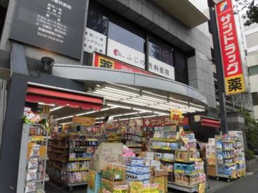 サンドラッグ 新高円寺店の画像1