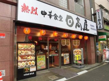 日高屋 新高円寺店の画像1