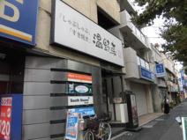 温野菜 新高円寺店