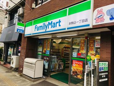 ファミリーマート本駒込一丁目店の画像1