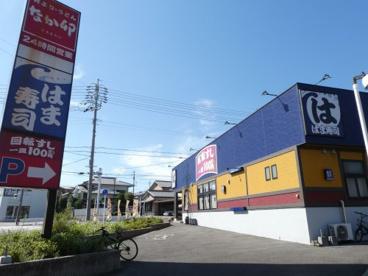 はま寿司 高浜稗田店の画像1