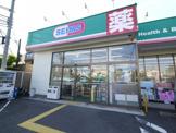 ドラッグセイムス 西東京保谷薬局