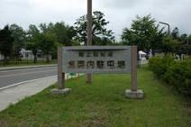 陸上自衛隊 真駒内駐屯地