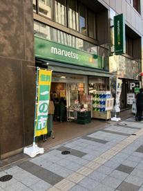 マルエツプチ三田二丁目店の画像1
