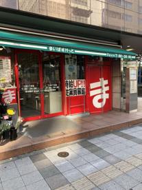 まいばっすけっと 三田2丁目店の画像1