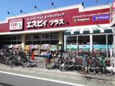 Welpark(ウェルパーク) エスビイ・プラス練馬東大泉店