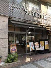 サンマルクカフェ慶應三田店の画像1