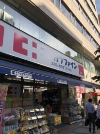 ココカラファイン 三田店の画像1