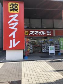 ドラッグストアスマイル 田町西口店の画像1
