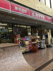 カクヤス三田店の画像1