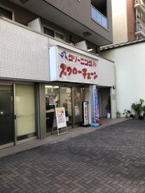 クリーニング スワローチェーン三田店の画像1
