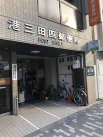 港三田四郵便局の画像1