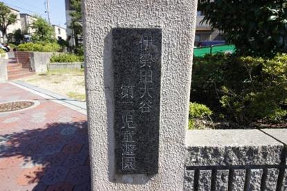 伊勢田大谷第二児童遊園の画像3