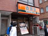吉野家 西日暮里店