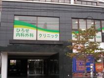 ひろせ内科外科クリニック