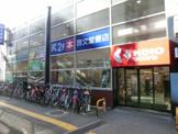 啓文堂書店 (高尾店)