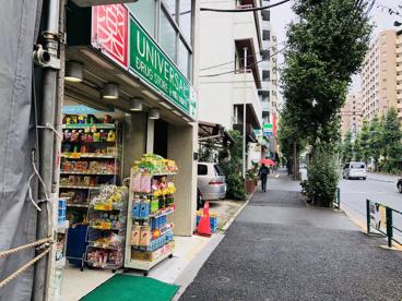 ユニバーサルドラッグ 本駒込本郷通り店の画像2