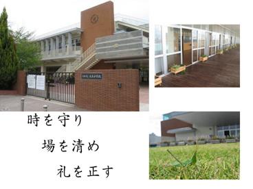 成良中学校の画像1