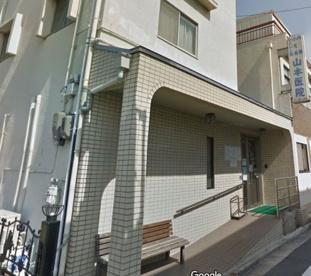 山本医院の画像1
