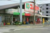 スーパーマーケット コノミヤ 浜寺石津店