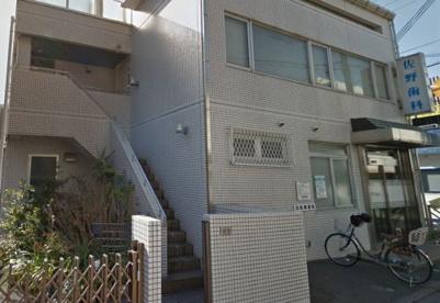 佐野歯科医院の画像1