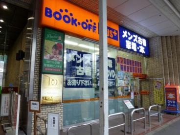 BOOKOFF PLUS(ブックオフ プラス) 荻窪駅北口店の画像1