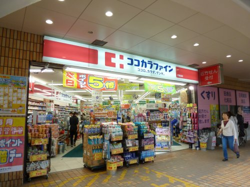 ココカラファイン荻窪北店の画像