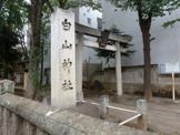 荻窪白山神社