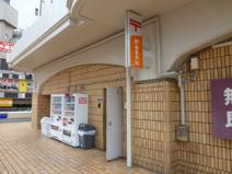 西友荻窪郵便局