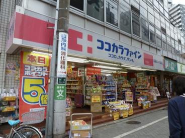 ココカラファイン荻窪南仲通り店の画像1