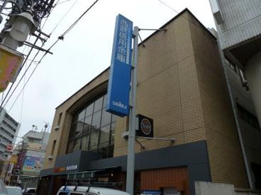 西武信用金庫荻窪支店の画像1